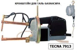 Сварочные клещи Tecna 7913